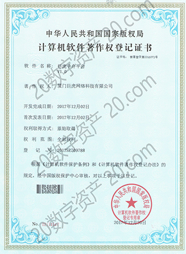 软件著作权登记书2